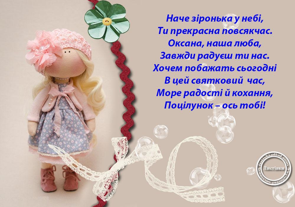Вірш привітання Оксані на листівці