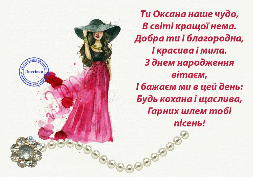 Авторська відкритка Оксані на день народження