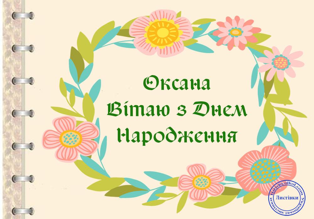 Українська картинка з днем народження Оксани