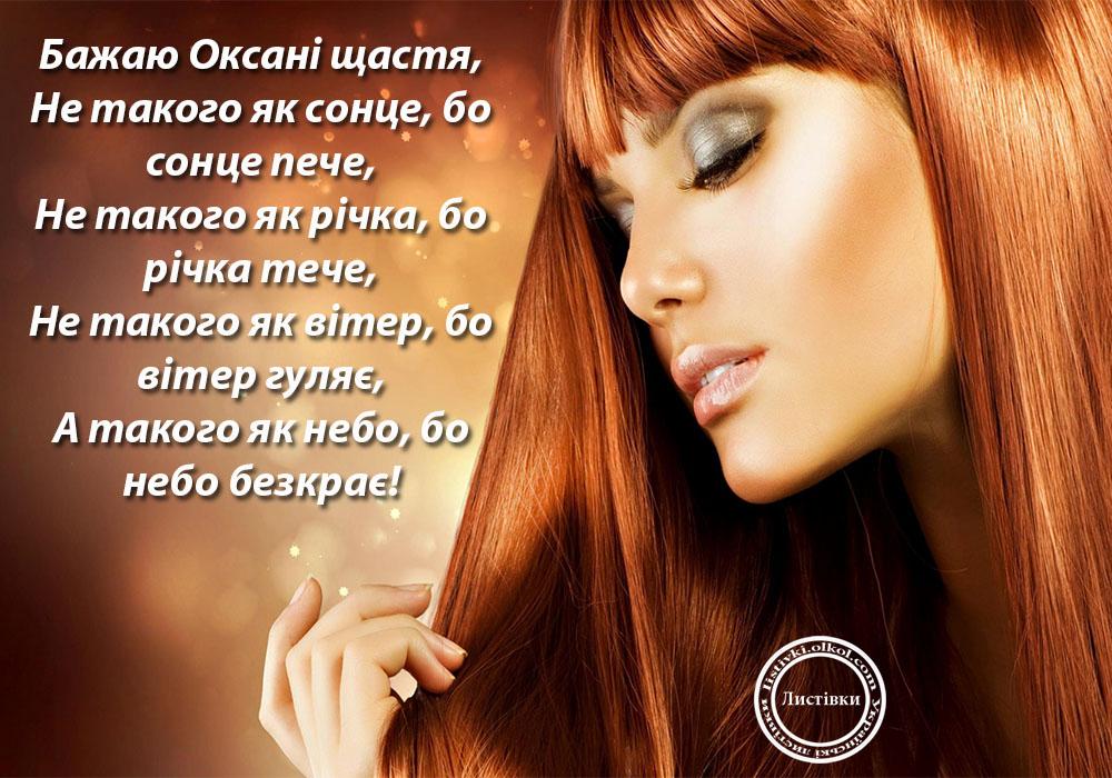 Побажання Оксані на вітальній листівці