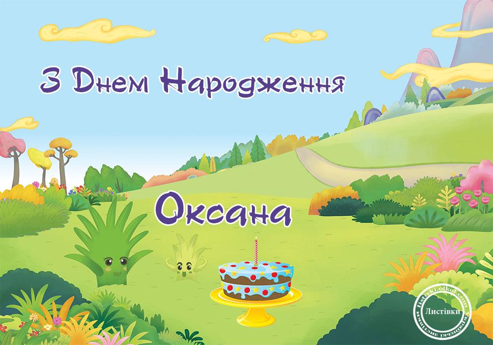 Прикольна відкритка з днем народження Оксані