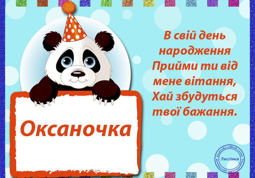 Прикольна листівка з днем народження Оксани