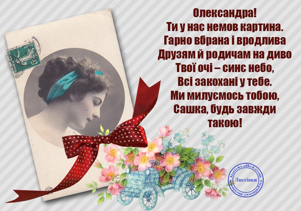 Вітальна листівка Олександрі
