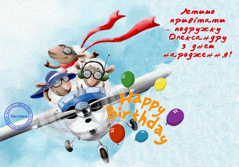 Вітальна листівка подрузі Олександрі з днем народження