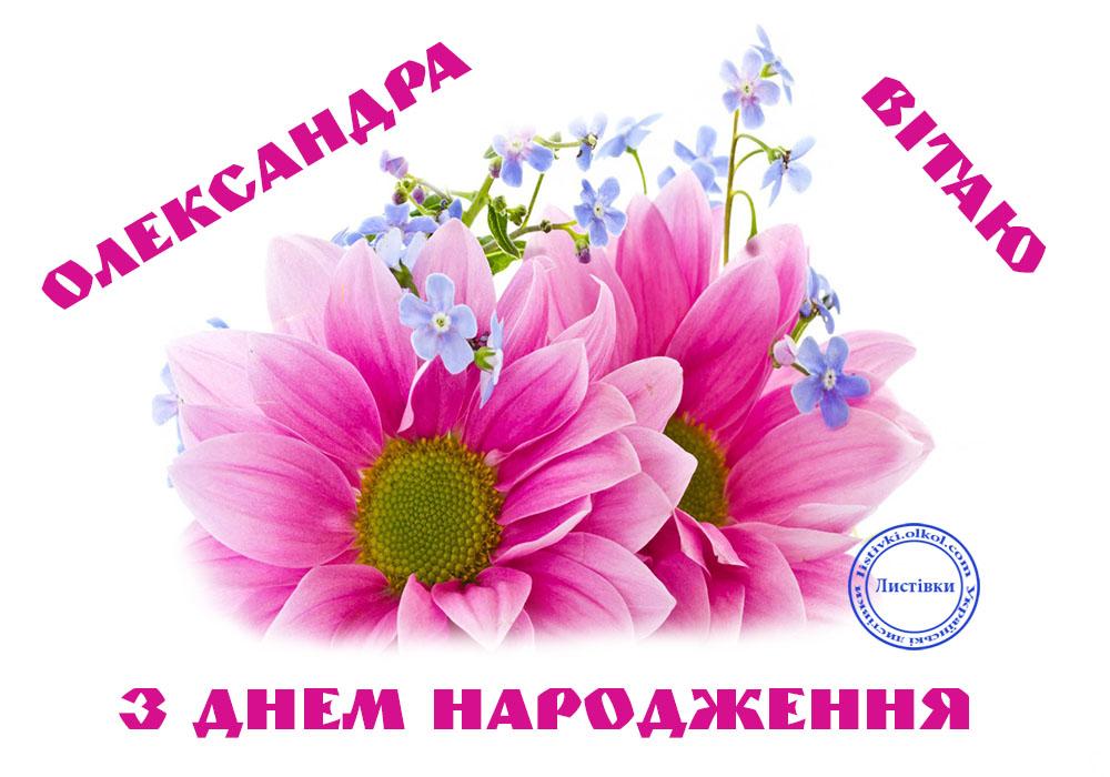 Українська листівка з днем народження Олександрі