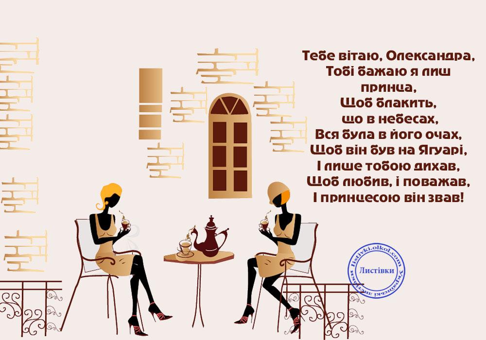 Відкритка Олександрі на україніській мові