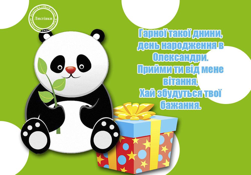 Прикольна листівка з днем народження Олександри