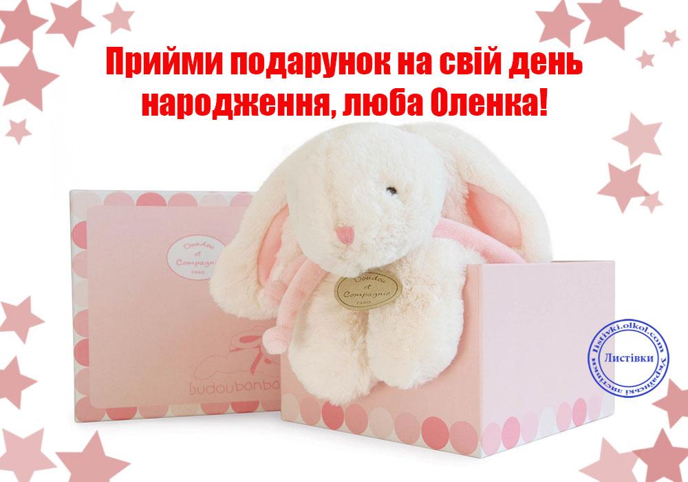 Українська відкритка з днем народження Олені