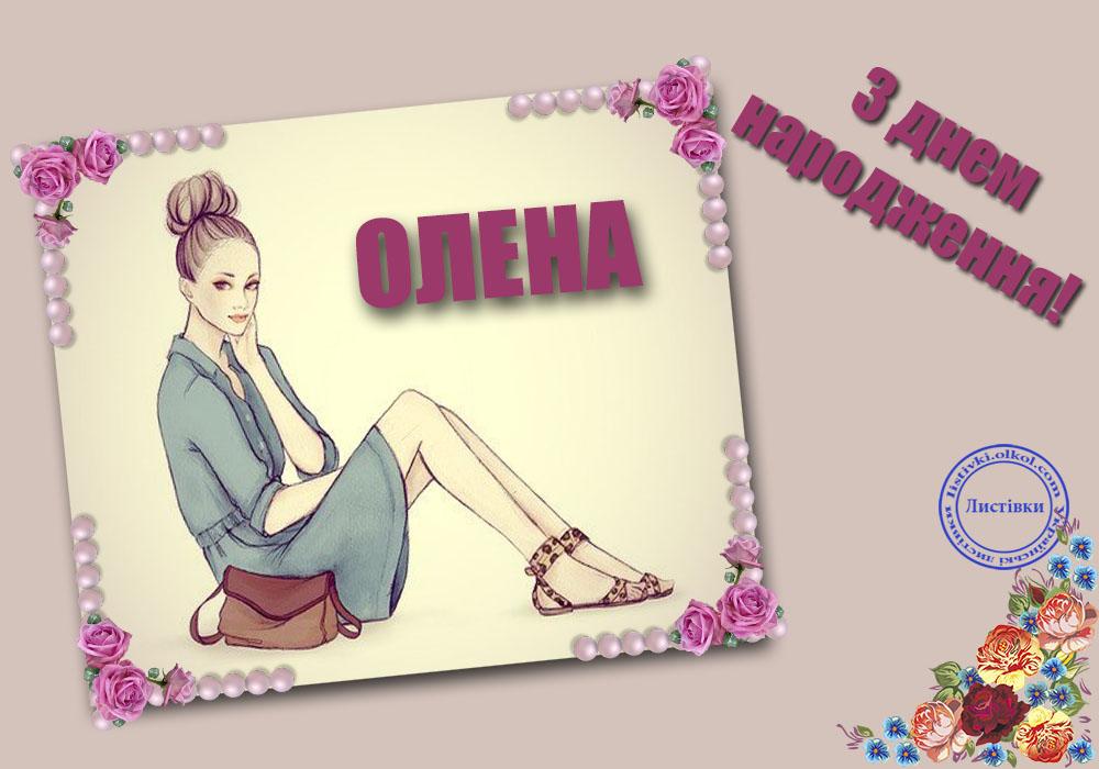 Авторська листівка з днем народження Олені