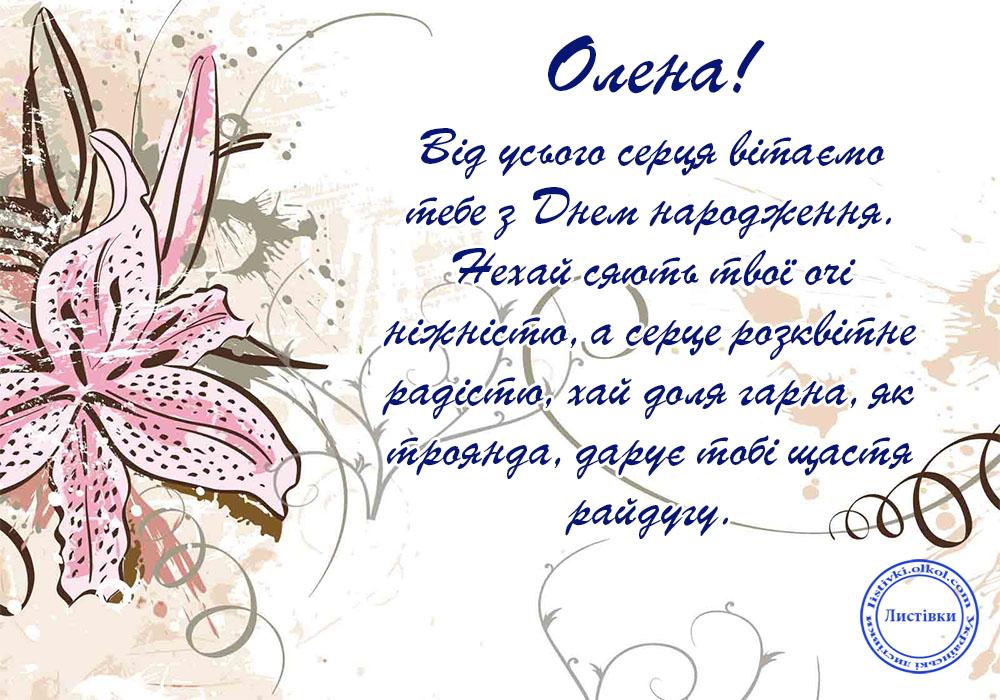 Привітання прозою Олені на відкритці з днем народження