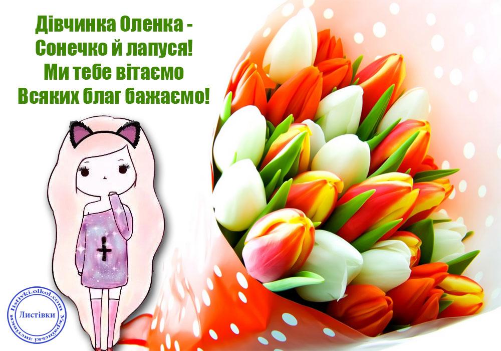 Картинка привітання для Олени