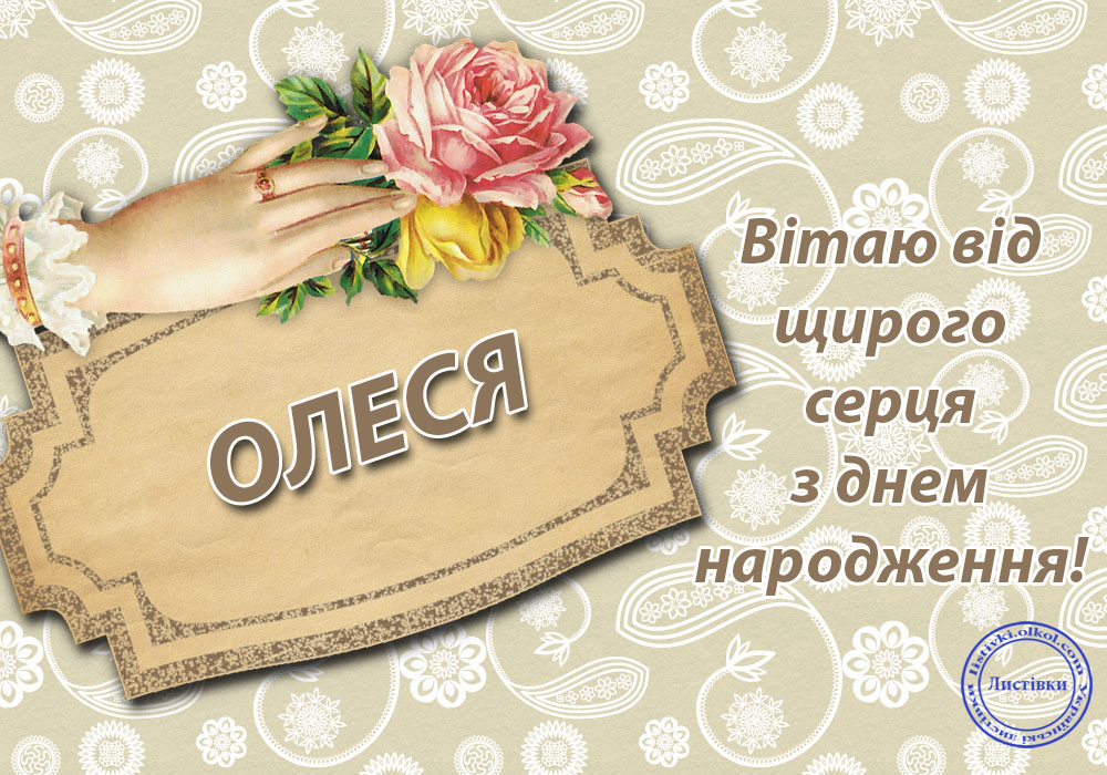 Вітальна листівка з днем народження Олесі