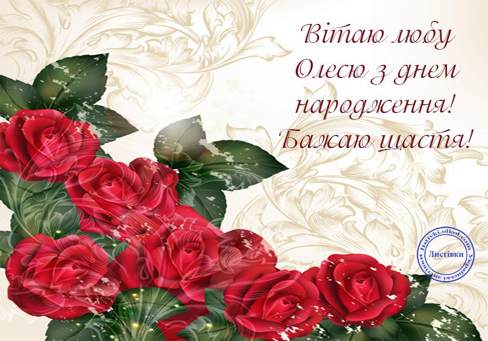 Українська відкритка з днем народження Олесі