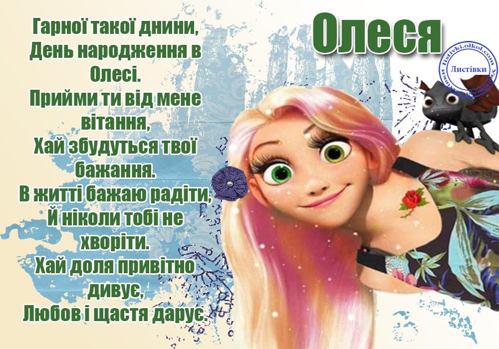 Вітальна листівка Олесі з віршом на день народження
