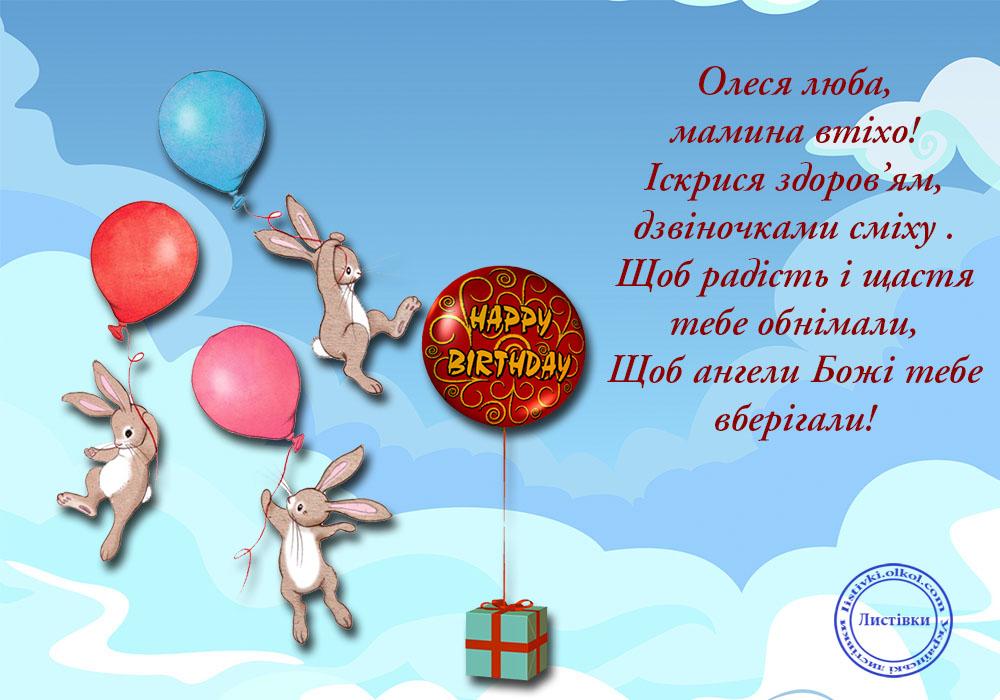 Прикольна відкритка Олесі з днем народження