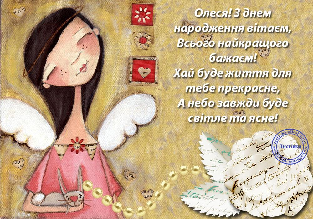 Авторська листівка з днем народження Олесі