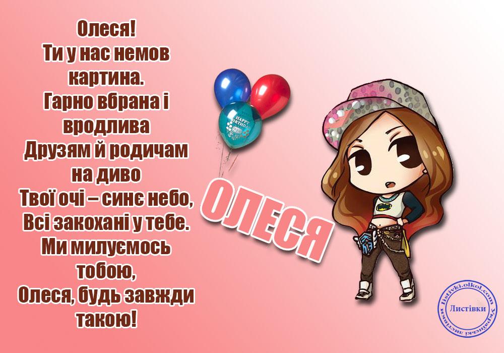 З днем народження Олеся