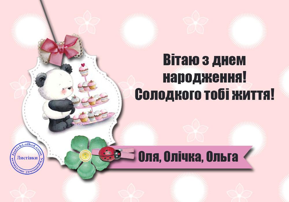 Авторська листівка з днем народження Олічці