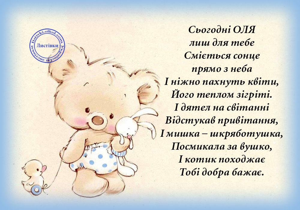 Вірш привітання Олі на вітальній листівці