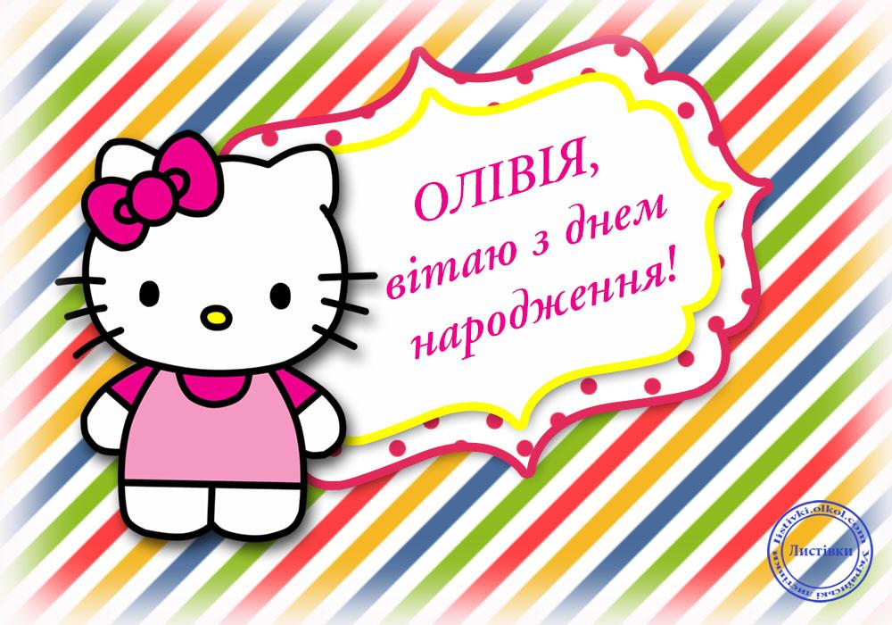 Українська листівка з днем народження Олівії