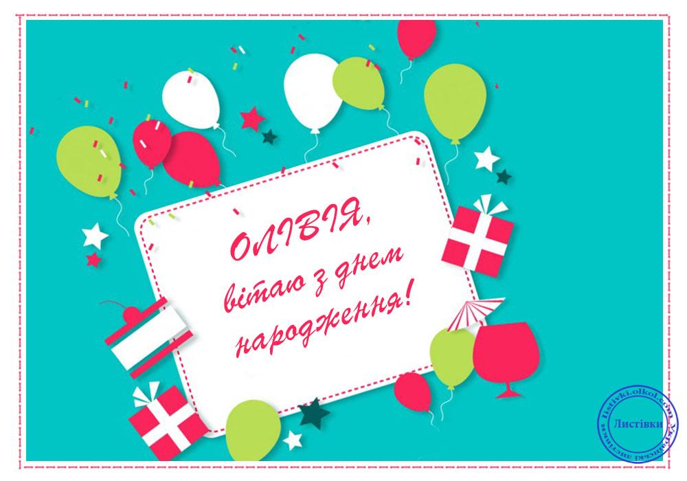 Вітальна листівка з днем народження Олівії