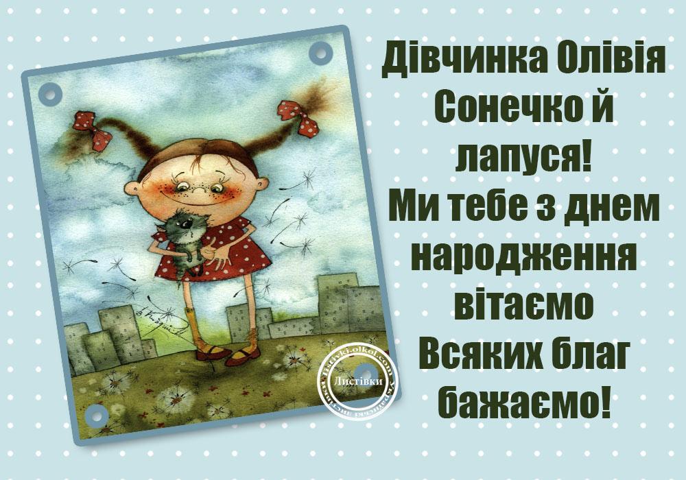 Авторська листівка з днем народження Олівії