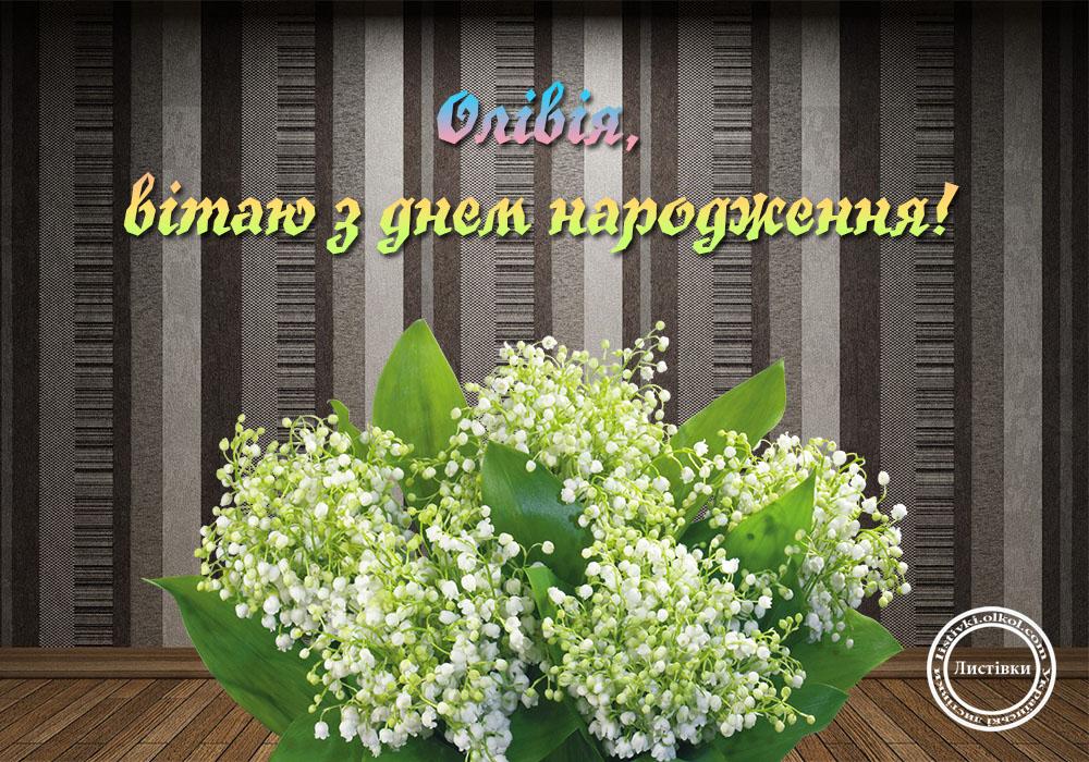 Безкоштовна вітальна листівка з Днем народження Олівії