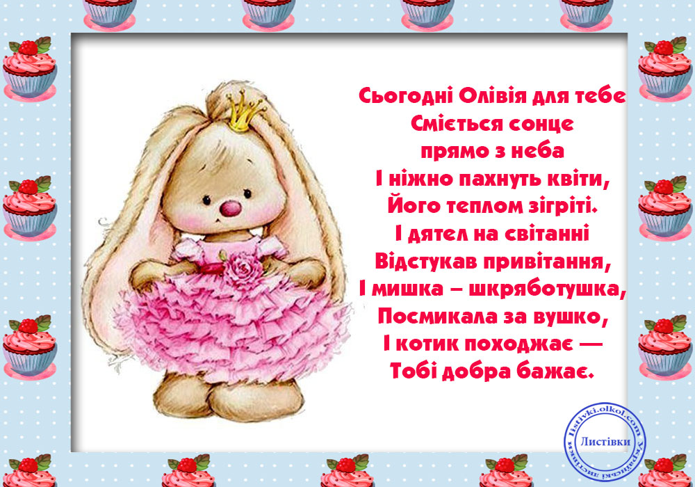 Прикольний вірш привітання для Олівії на листівці