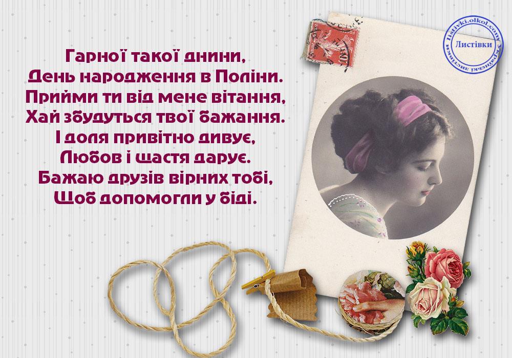Безкоштовна вітальна листівка з Днем народження Поліни