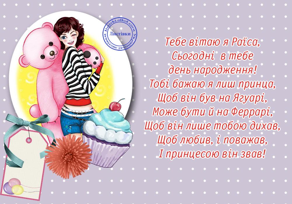 Авторська відкритка Раїсі на день народження