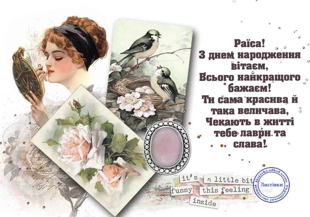 Вітальна листівка для Раї з днем народження