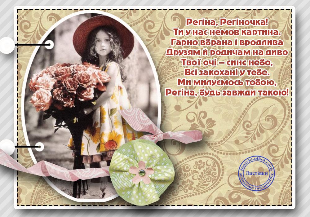 Вірш привітання на листівці для Регіни