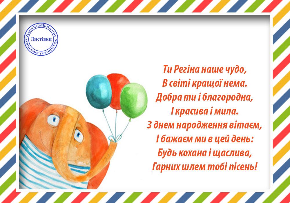 Прикольна листівка з днем народження Регіні