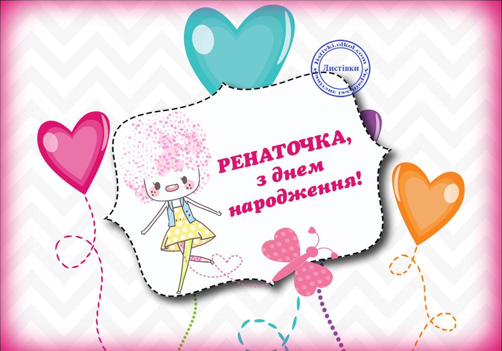 Вітальна листівка з днем народження Ренаточці