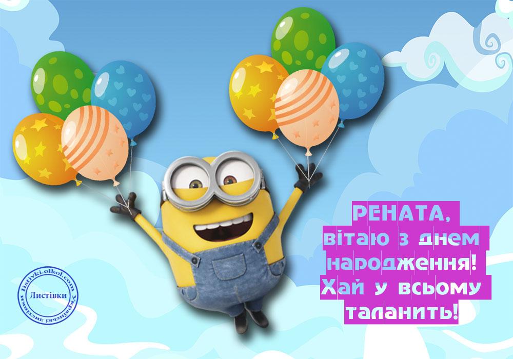 Прикольна листівка з днем народження Ренаті
