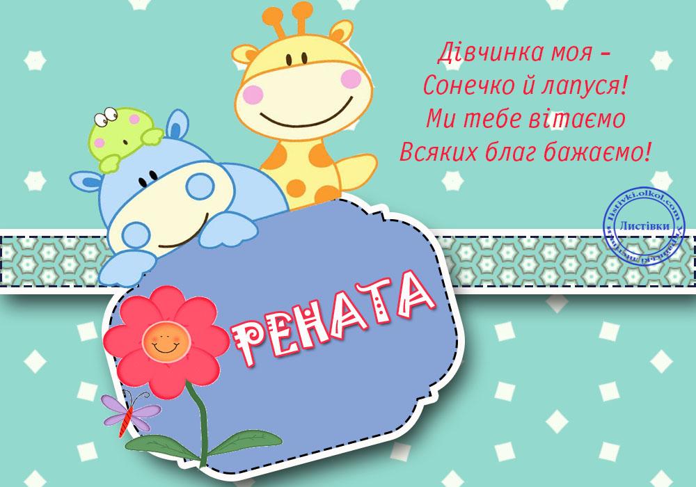 Листівка для дівчинки Ренати