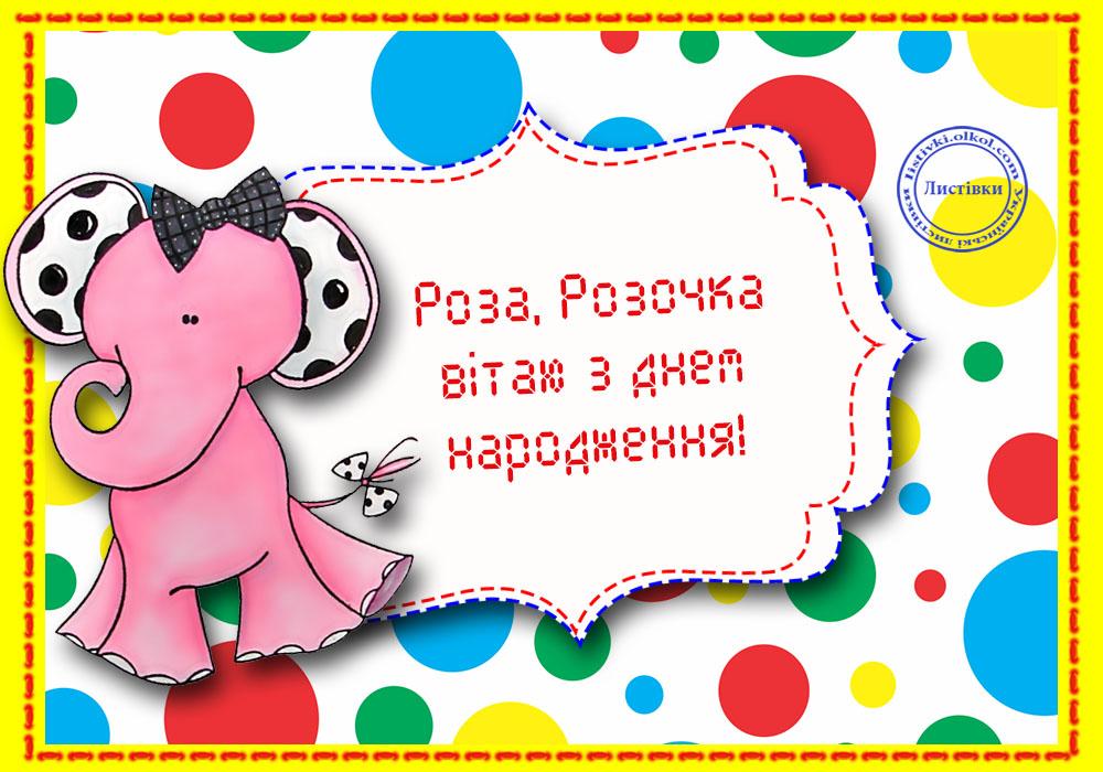 Смішна відкритка з днем народження Рози