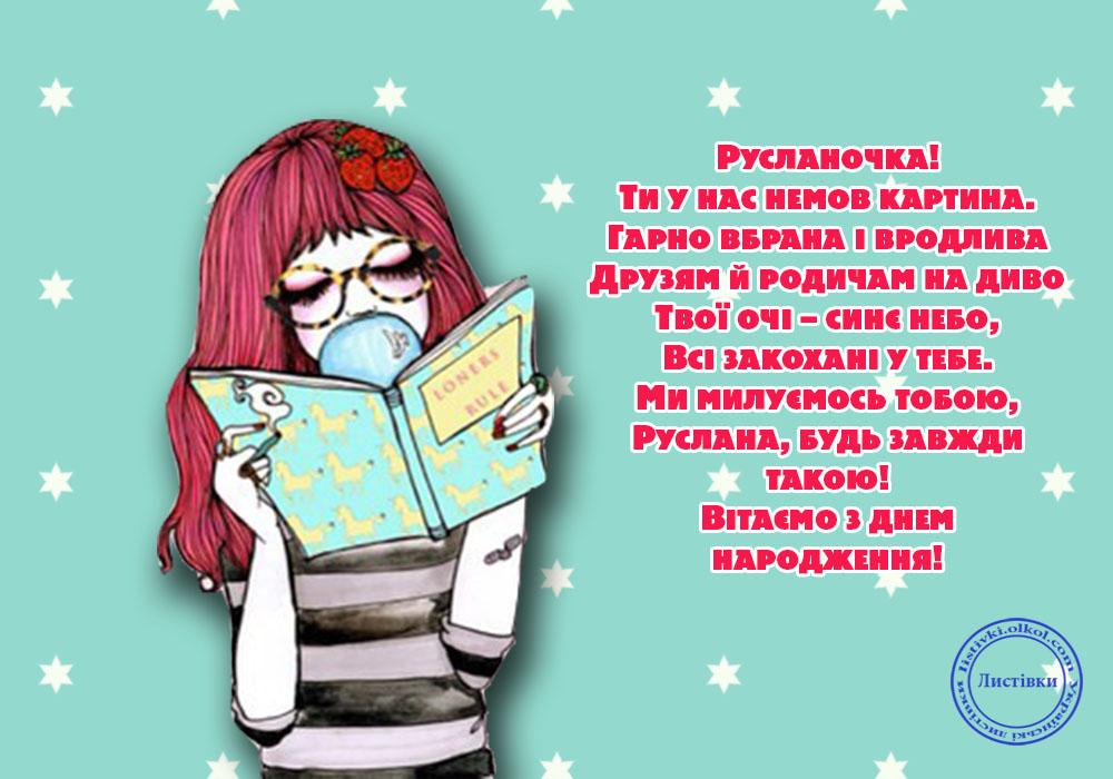 Вітальна листівка з днем народження Руслані