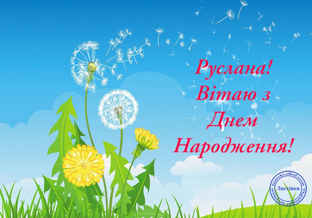 Українська відкритка з днем народження Руслані