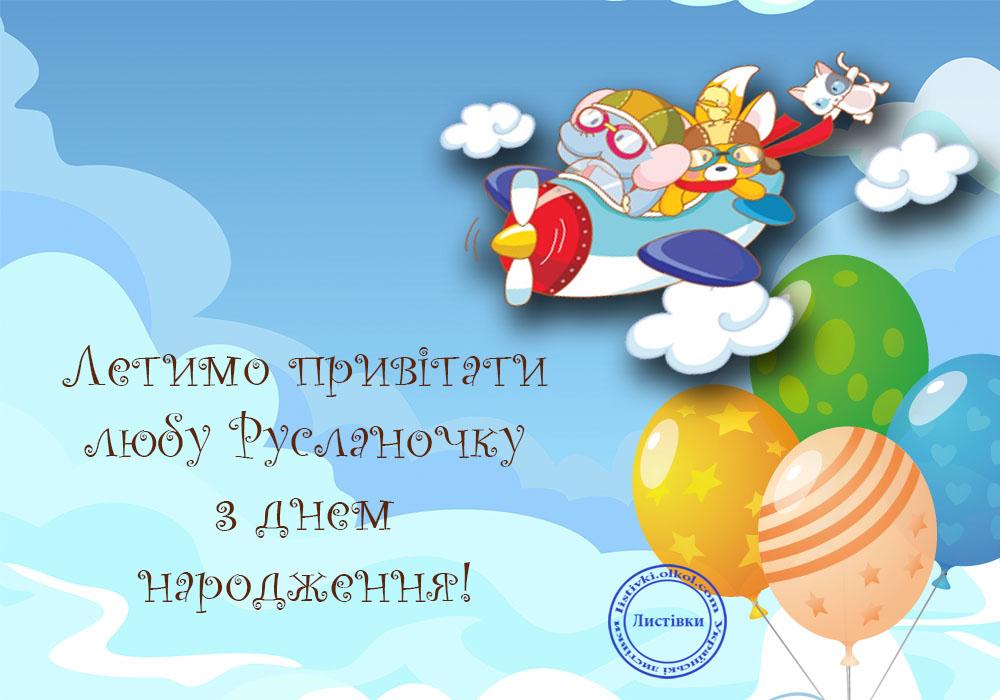 Прикольна листівка з днем народження Русланочці