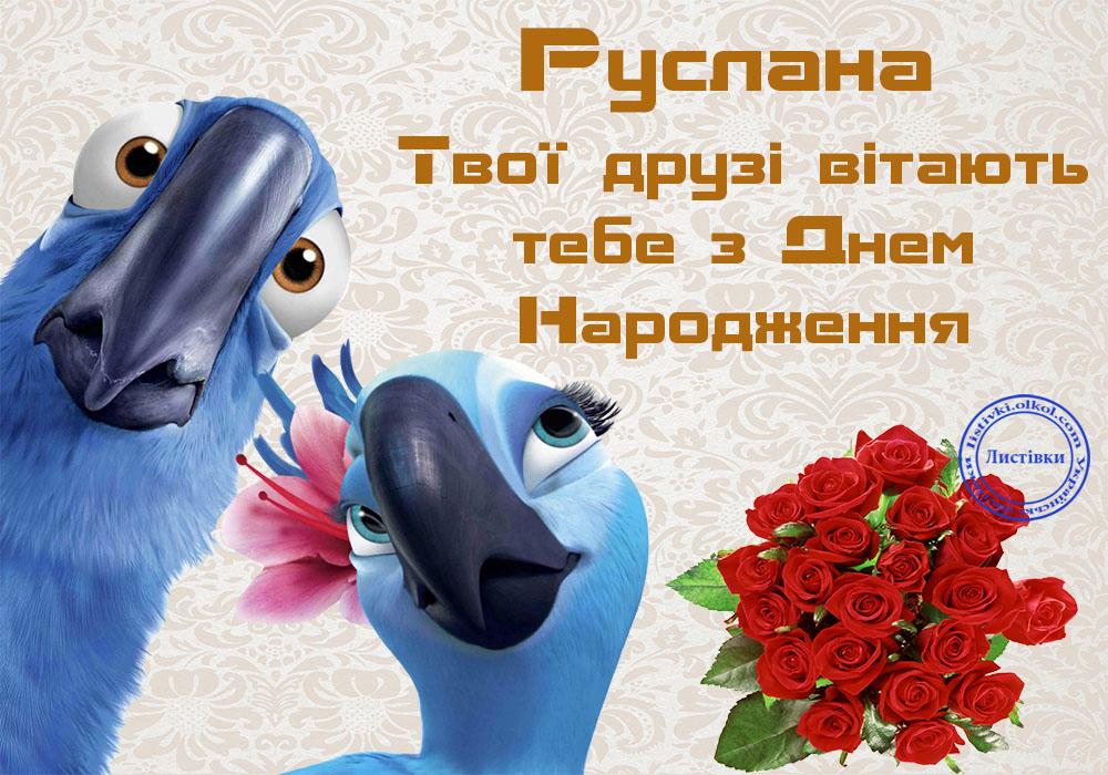 Вітальна листівка з Днем народження Руслани від друзів