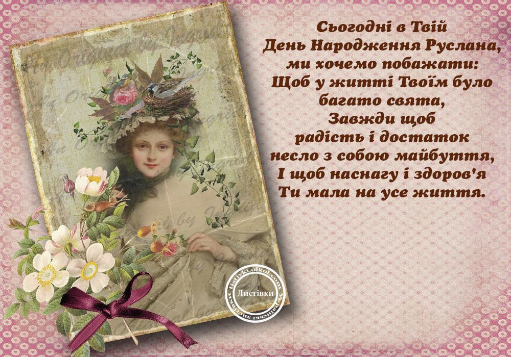 Ретро листівка з днем народження Руслани