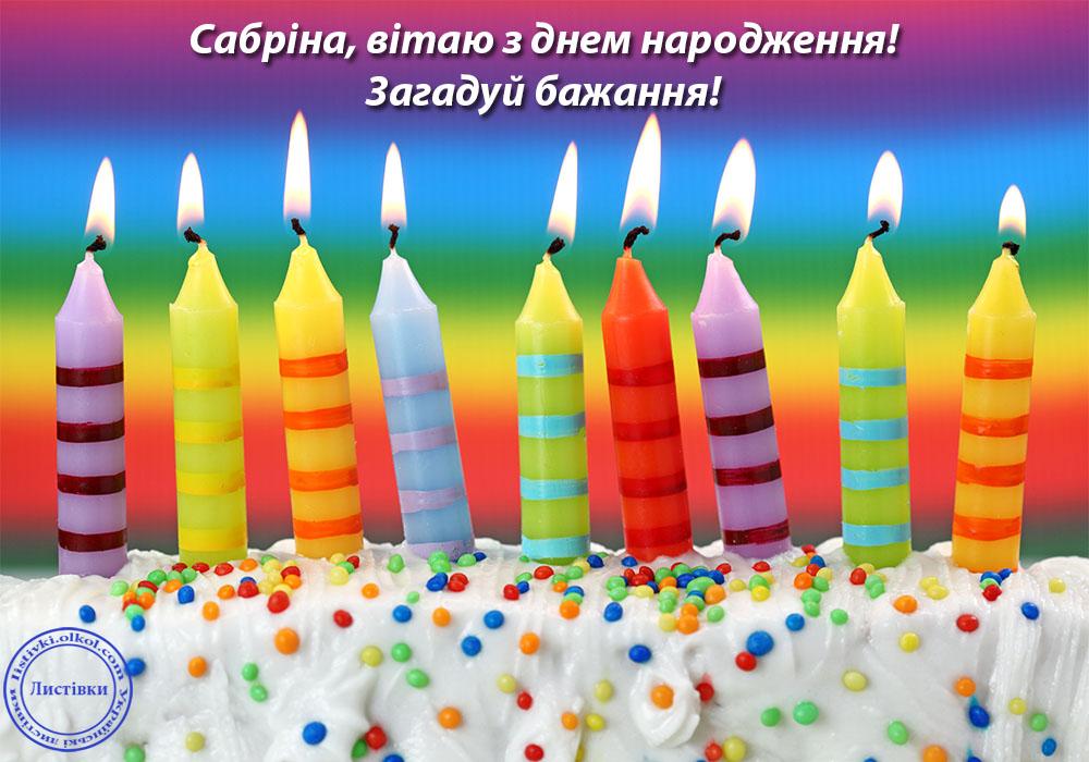 Гарна відкритка Сабріні з днем народження