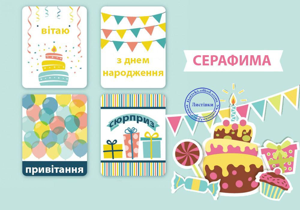 Листівка сюрприз з днем народження Серафимі