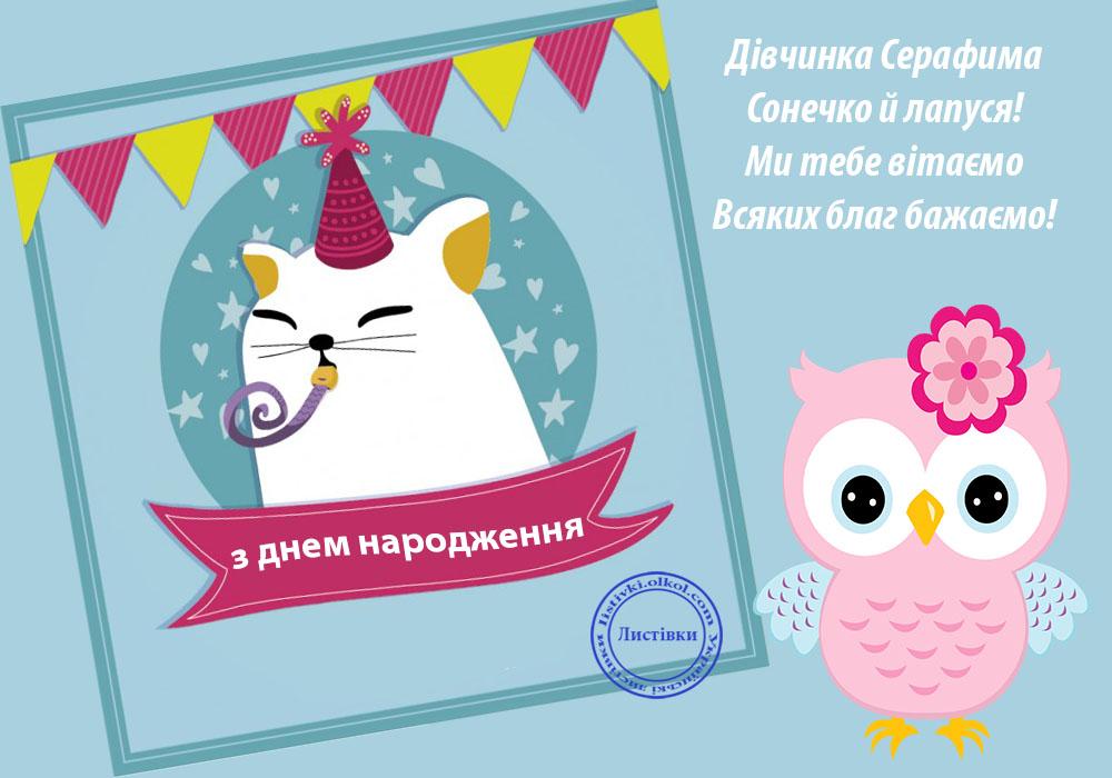 Вітальна листівка дівчинці Серафимі з днем народження