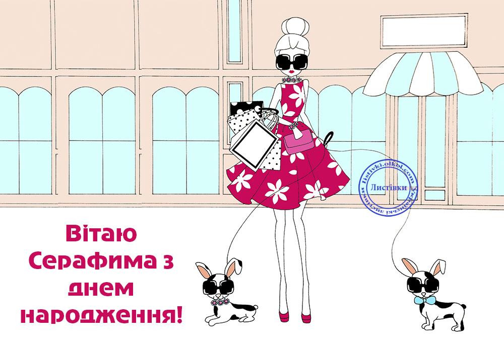 Вітальна відкритка Серафимі на українській мові