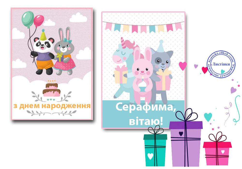 Прикольна дитяча листівка з днем народження Серафимі