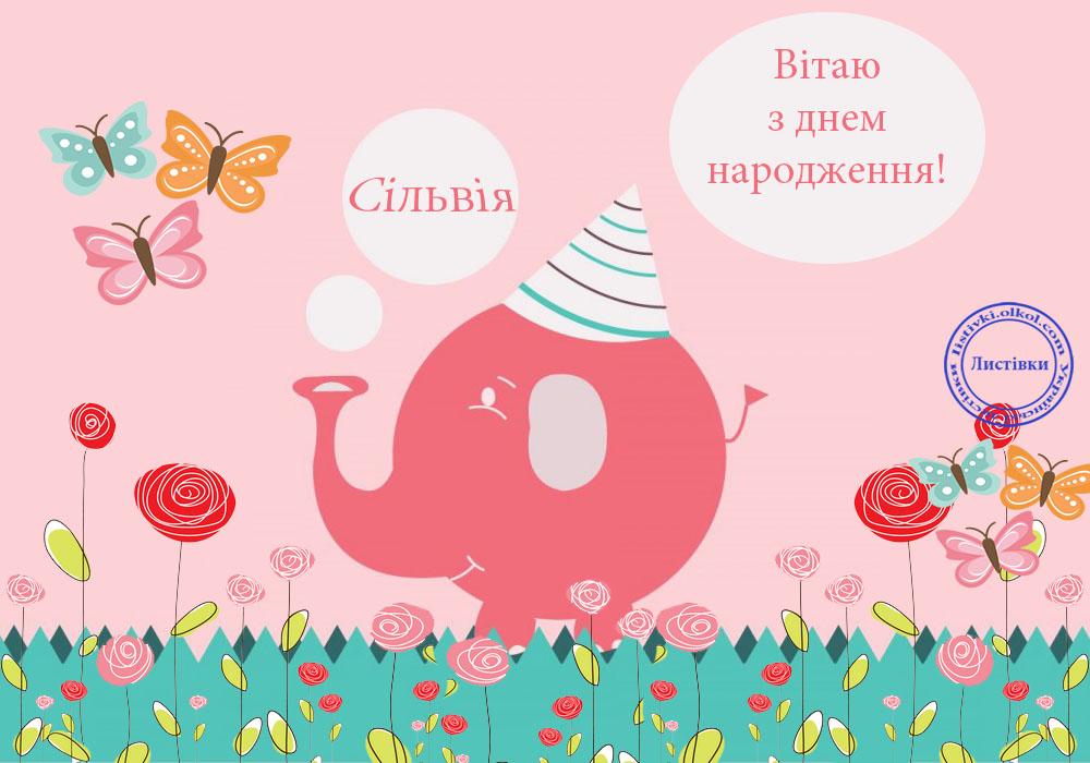 Листівка з днем народження для Сільвії