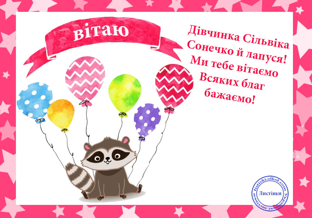 Безкоштовна листівка з днем народження Сільвії