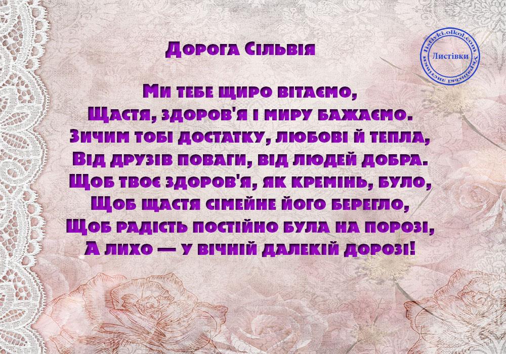 Універсальна відкритка для Сільвії на українській мові